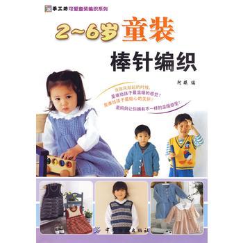 手工坊可爱童装编织系列:2-6岁童装棒针编织 阿瑛 9787506457040
