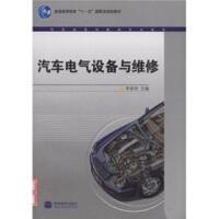 汽车电气设备与维修 李春明 9787040221190 高等教育出版社教材系列