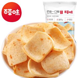 【百草味-虾鱼片40gx3】好吃不贵的薯片虾片宿舍组合零食小吃