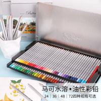 马可彩铅彩色铅笔油性水溶性彩铅彩铅笔72色儿童彩铅绘画工具学生用美术用品铁盒礼盒装7100