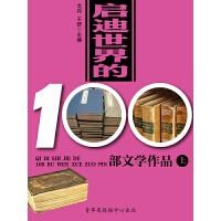 �⒌鲜澜绲�100部文�W作品(上)
