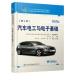 汽车电工与电子基础(第4版)