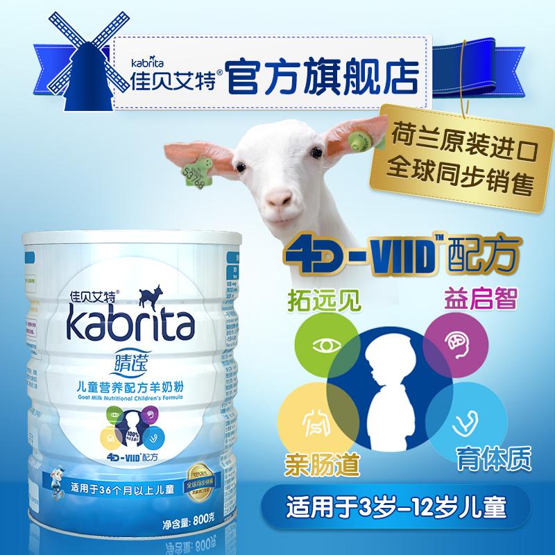 佳贝艾特睛滢儿童奶粉荷兰原装进口羊奶粉3岁以上800g睛滢护眼因子保护视力提高免疫力