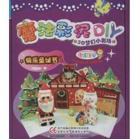 快乐圣诞节/魔法彩泥DIY.3D梦幻小剧场 其他