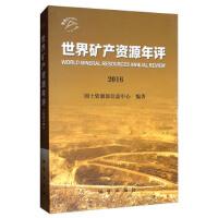 【现货】世界矿产资源年评(2016) 国土资源部信息中心 9787116103702