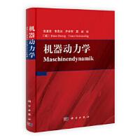 机器动力学高星亮科学出版社9787030327437