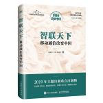 智联天下:移动通信改变中国(中宣部2019年主题出版重点出版物)
