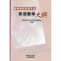 高等学校英语专业英语教学大纲