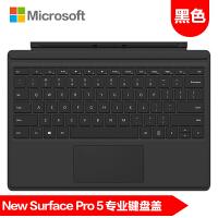 微软Microsoft Surface Pro 4/NEW surface pro 专业键盘盖