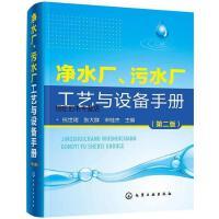 【二手旧书8成新】净水厂、污水厂工艺与设备手(第版) 9787122316608
