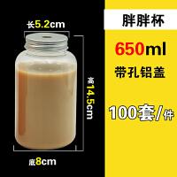 网红奶茶杯一次性塑料杯子素匠泰茶瓶子pet饮料瓶冷泡胖胖瓶 650ml 100个送密封贴纸