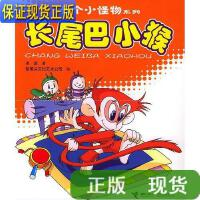 【二手旧书9成新】五个小怪物系列:长尾巴小猴 大嘴巴河马 (注音版) 等 4本合售
