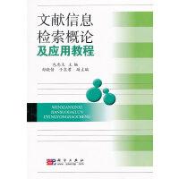 文献信息检索概论及应用教程
