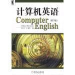 计算机英语 第3版