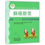 """""""60岁开始读""""科普教育丛书:肺癌防范"""
