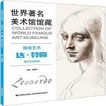 世界著名美术馆馆藏  拥抱艺术  达·芬奇  速写作品赏析