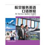 航空服务英语口语教程