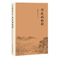 历史的经验(大陆正版授权南怀瑾系列)