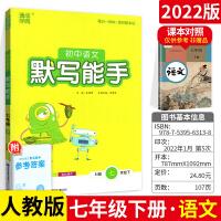 初中语文默写能手七年级下册 2020人教部编版 通城学典默写能手语文同步训练测试题练习册