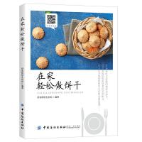 在家轻松做饼干 舒客Cici 著 饼干制作入门书籍 从零开始学饼干 蔓越莓巧克力曲奇制作教程 翻糖饼干制作大全书 烘焙