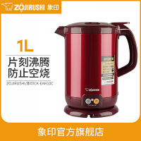 ZOJIRUSHI/象印电热水瓶家用不锈钢烧水壶电热水壶 EAH10C 1L 尊贵红