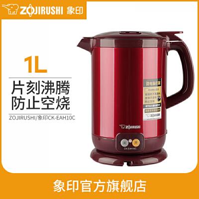 ZOJIRUSHI/象印电热水瓶家用不锈钢烧水壶电热水壶 EAH10C 1L 尊贵红 1300W大功率 片刻沸腾 防止空烧