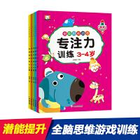 全脑思维游戏3-4岁 共5册(套装)