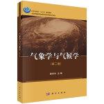 气象学与气候学(第二版)