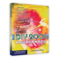 【按需印刷】-DIY 2001电脑组装与局域网实战