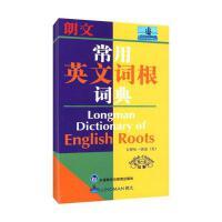 朗文常用英文词根词典(英英.英汉双解) (美)沃克 编著