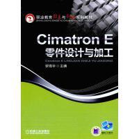 CimatronE零件设计与加工 机械工业出版社