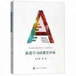 促进学习的课堂评价/核心素养与课程发展丛书
