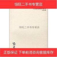 【二手旧书8成新】钟表的成长之歌 安石榴 宁夏少儿 9787806209592