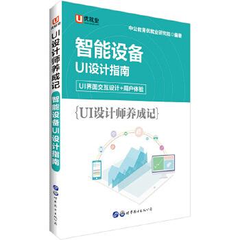 中公UI设计师养成记智能设备UI设计指南 UI设计师养成记智能设备UI设计指南·实例素材、视频直播、在线网课、全方位服务·扫书内二维码听课程讲解 详见图书封底