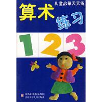 算术练习/儿童启蒙天天练 江苏少年儿童出版社