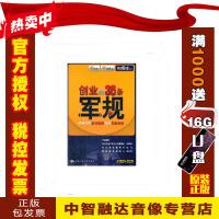 正版包票创业的36条军规 孙陶然 2DVD 2CD视频音像光盘影碟片