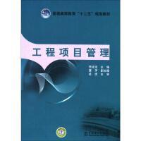 工程项目管理 中国电力出版社