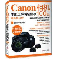 canon相机100%手册没讲清楚的事(修订版)(随书赠送精美品胜牌魔布一张) 9787507534580 (台湾)施