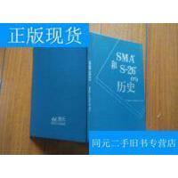 【二手旧书九成新】SMA和S-26的历史 /惠氏 惠氏