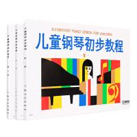 儿童钢琴初步教程1 2 3册 共3本 钢琴谱五线谱教程 幼儿启蒙钢琴入门教材 上海音乐出版社 儿童钢琴初步教程1-3册教