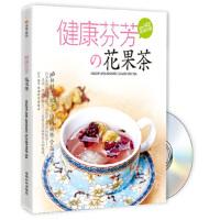 【新书店正版】健康芬芳花果茶阿朵著成都时代出版社9787807058069