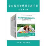 蒙台梭利敏感期早教手册(套装共5册)(电子书)