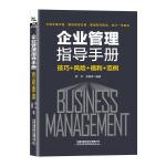 企业管理指导手册(技巧+风险+福利+范例)
