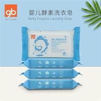 gb好孩子酵素洗衣皂宝宝专用尿布皂婴儿童洗衣香皂实惠装120g*4包