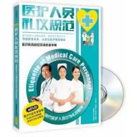 医护人员礼仪规范(附DVD光盘1张)