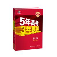 曲一线 2021A版 政治(北京专用)5年高考3年模拟 五三