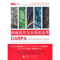 跨越现实与未来的边界-DARPA美国国防高级研究计划局透视