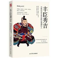 【旧书二手书9成新】丰臣秀吉:为现代日本奠定政治基础的人 玛丽・伊丽莎白・贝里 9787214196620 江苏人民出
