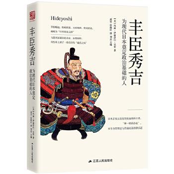 【旧书二手书9成新】丰臣秀吉:为现代日本奠定政治基础的人 玛丽·伊丽莎白·贝里 9787214196620 江苏人民出版社 【正版现货,下单即发,部分绝版书售价高于定价】