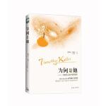 【新书店正版】为何是他――怀疑主义时代的信仰 [美] 提摩太・凯勒(Timothy Keller)著,吕允智 上海三联